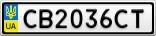 Номерной знак - CB2036CT