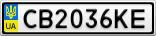 Номерной знак - CB2036KE