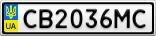 Номерной знак - CB2036MC