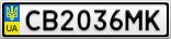 Номерной знак - CB2036MK
