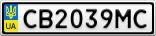Номерной знак - CB2039MC