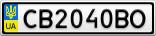 Номерной знак - CB2040BO