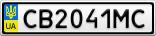 Номерной знак - CB2041MC