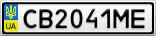 Номерной знак - CB2041ME