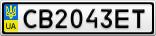 Номерной знак - CB2043ET