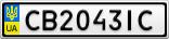 Номерной знак - CB2043IC