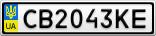 Номерной знак - CB2043KE