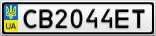Номерной знак - CB2044ET