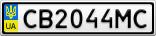 Номерной знак - CB2044MC