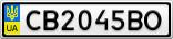 Номерной знак - CB2045BO