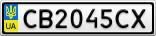 Номерной знак - CB2045CX