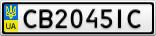 Номерной знак - CB2045IC