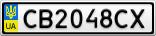 Номерной знак - CB2048CX