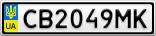 Номерной знак - CB2049MK