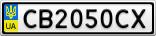 Номерной знак - CB2050CX