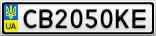 Номерной знак - CB2050KE