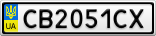 Номерной знак - CB2051CX