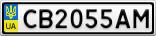 Номерной знак - CB2055AM
