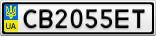 Номерной знак - CB2055ET
