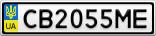 Номерной знак - CB2055ME