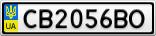 Номерной знак - CB2056BO