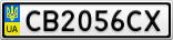 Номерной знак - CB2056CX
