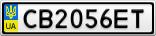 Номерной знак - CB2056ET