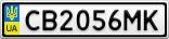 Номерной знак - CB2056MK