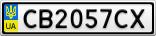 Номерной знак - CB2057CX