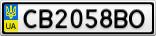 Номерной знак - CB2058BO