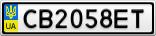 Номерной знак - CB2058ET