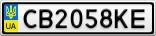 Номерной знак - CB2058KE
