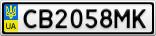 Номерной знак - CB2058MK