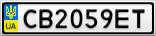 Номерной знак - CB2059ET