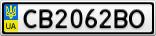 Номерной знак - CB2062BO