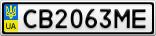 Номерной знак - CB2063ME