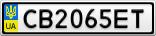 Номерной знак - CB2065ET
