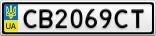 Номерной знак - CB2069CT