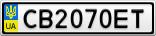 Номерной знак - CB2070ET