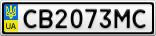 Номерной знак - CB2073MC
