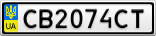 Номерной знак - CB2074CT