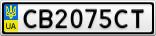 Номерной знак - CB2075CT
