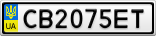 Номерной знак - CB2075ET