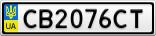 Номерной знак - CB2076CT