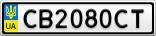 Номерной знак - CB2080CT
