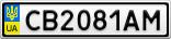 Номерной знак - CB2081AM