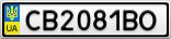 Номерной знак - CB2081BO