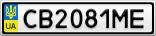 Номерной знак - CB2081ME