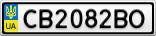 Номерной знак - CB2082BO