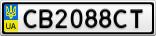 Номерной знак - CB2088CT